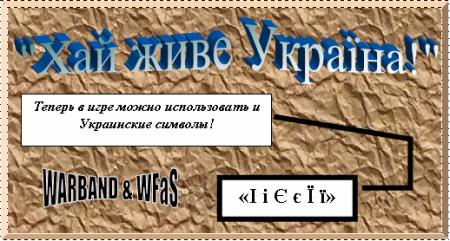 Добавление украинских символов в игру