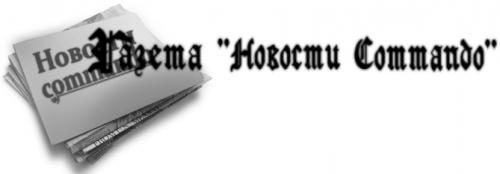 """ГАЗЕТА """"НОВОСТИ COMMANDO""""№ 9"""