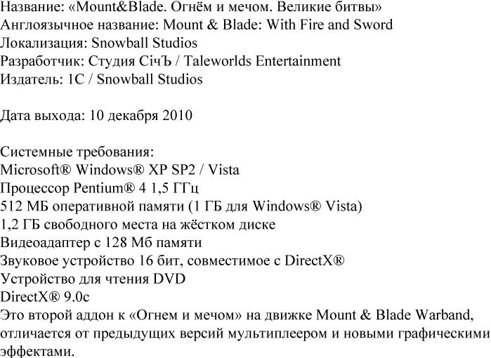 Mount & Blade. Огнём И Мечом Прохождение Квеста Потоп
