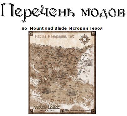 Mount & blade: история героя скачать игру бесплатно.