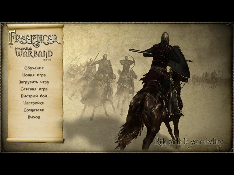 Viking conquest freelancer кто такой freelancer