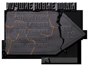 ЛУЧШИЕ НОВЫЕ МОДИФИКАЦИИ - 2019