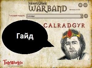 CALRADGYR