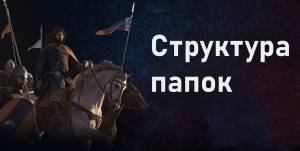 Моддинг в Bannerlord: Структура папок
