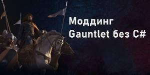 Моддинг в Bannerlord: Моддинг Gauntlet без C#