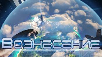 ARK Survival Evolved Вознесение