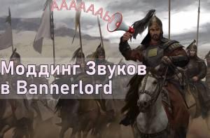 Моддинг звуков в Bannerlord